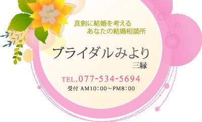 滋賀県の結婚相談所|ブライダルみより